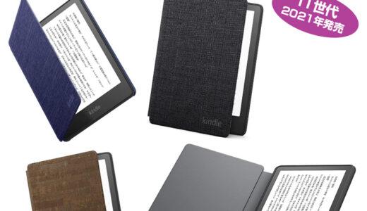 KindlePaperWhite11世代 おすすめ保護カバーランキング